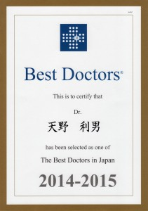 Best Doctors in Japan 2014-2015